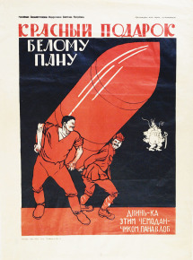 Plakat 'Krasnyj podarok biełomu panu. Dwin'-ka etim czemoanczikom pana w łob.' 1920 r. / A poster: A red gift for a white master. Hit him on the head with this weight. 1920 (MHP-IKP 2586)